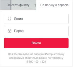 Онлайн Банк личный кабинет вход