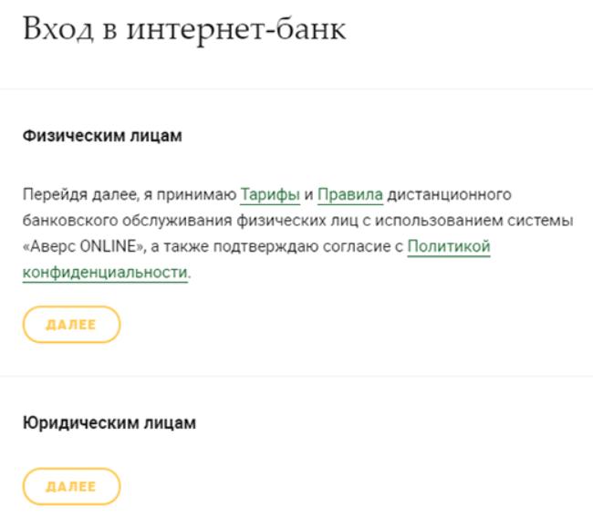 Аверс Банк онлайн личный кабинет вход