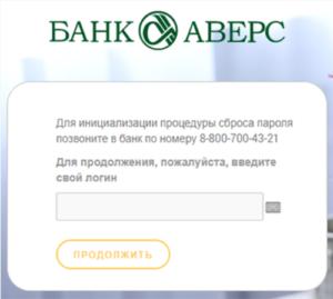 Личный кабинет Аверс Банк