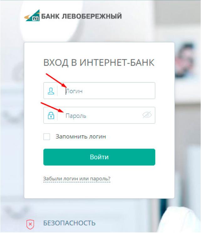 Банк Левобережный личный кабинет вход