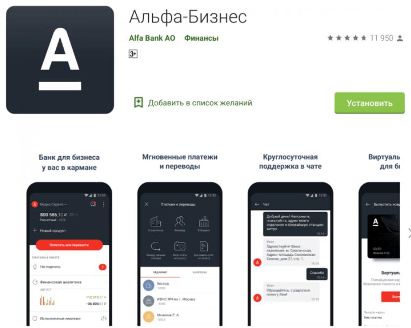Альфа-Банк Бизнес личный кабинет онлайн вход