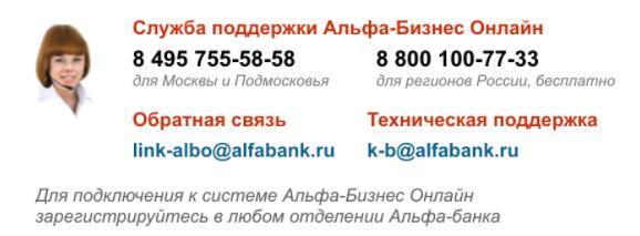 Альфа-Банк Бизнес личный кабинет
