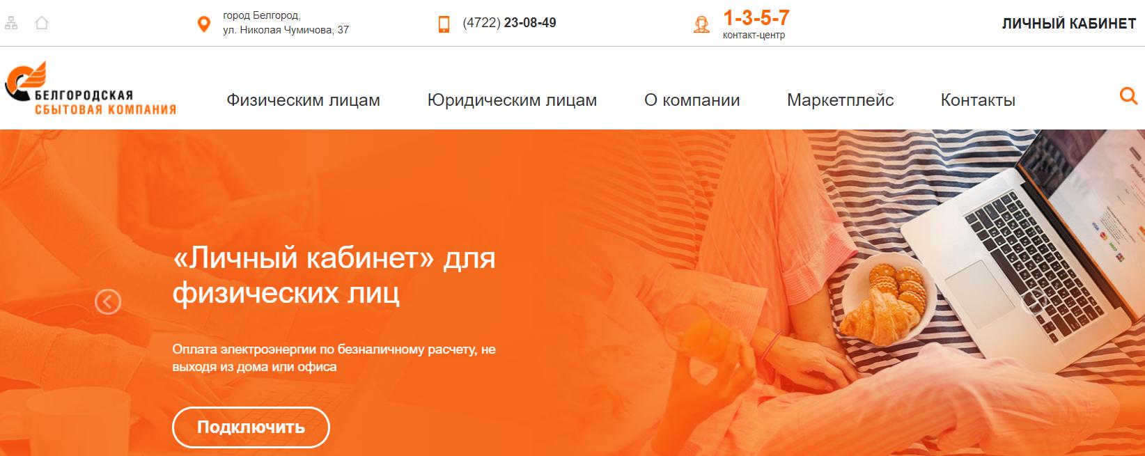 Регистрация и вход в личный кабинет БСК (Белгородэнергосбыт)