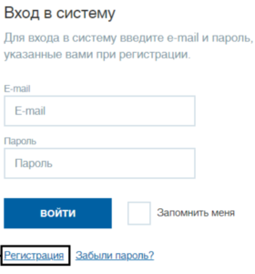 Регистрация и вход в личный кабинет Челябэнергосбыт
