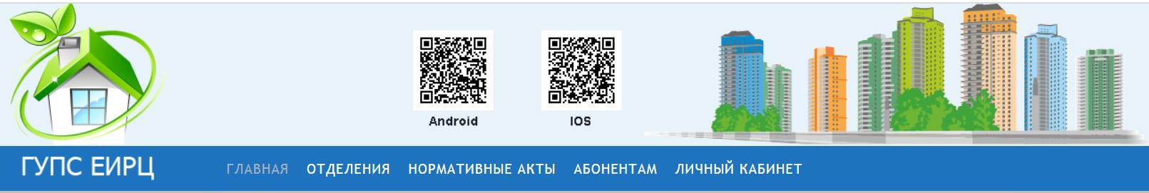 ЕИРЦ Севастополь