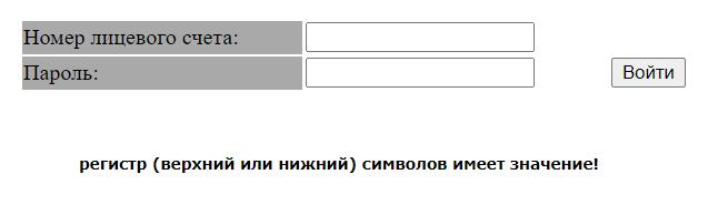 ЕРЦ Железнодорожный личный кабинет