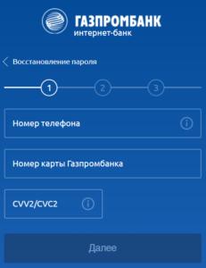 Регистрация и вход в личный кабинет Газпромбанк