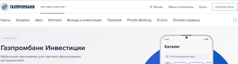Газпромбанк Онлайн