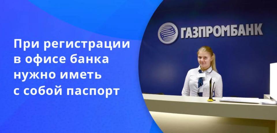 Личный кабинет Газпромбанк Онлайн