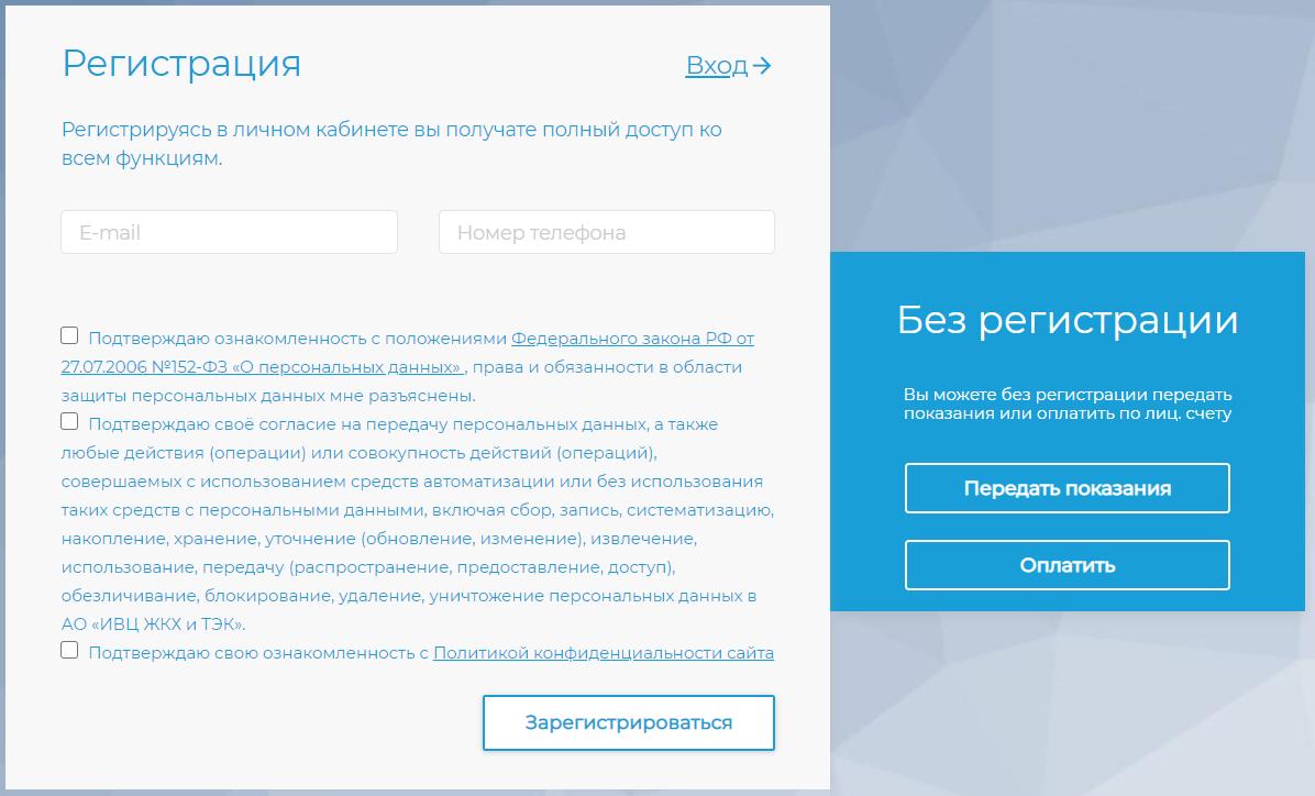 Личный кабинет ИВЦ ЖКХ и ТЭК Волгоград