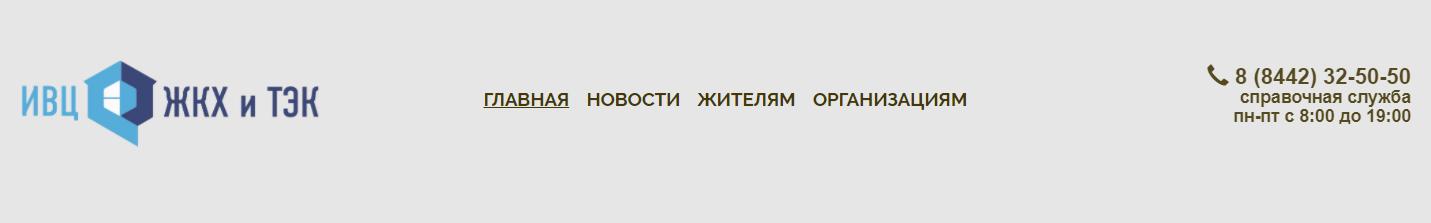 ИВЦ ЖКХ и ТЭК Волгоград