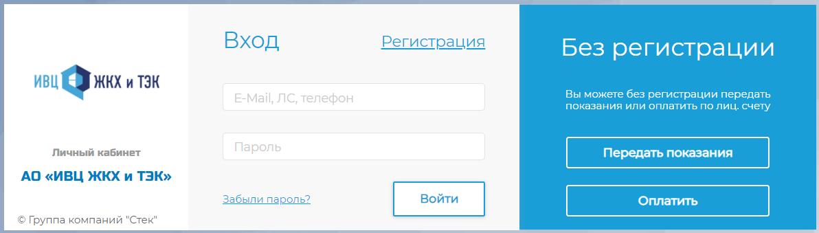 Регистрация и вход в личный кабинет ИВЦ ЖКХ и ТЭК Волгоград
