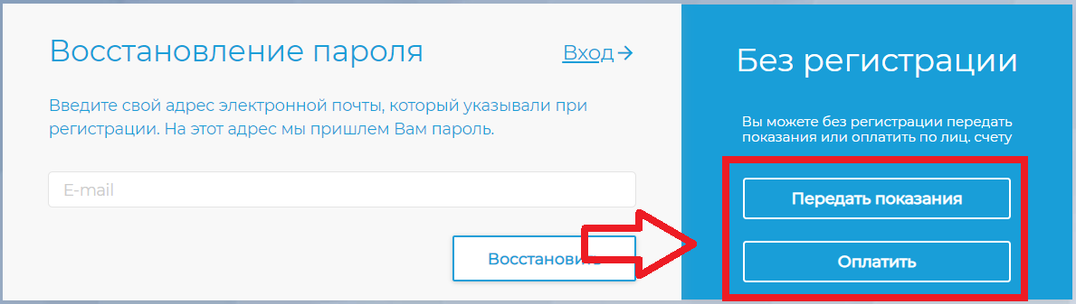 ИВЦ ЖКХ и ТЭК Волгоград вход