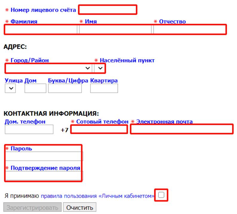 Регистрация и вход в личный кабинет Кузбассэнергосбыт