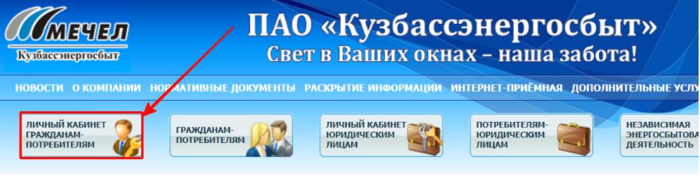 Личный кабинет Кузбассэнергосбыт