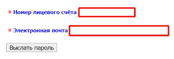 Регистрация и вход в личный кабинет Кузбассэнергосбыт физического лица