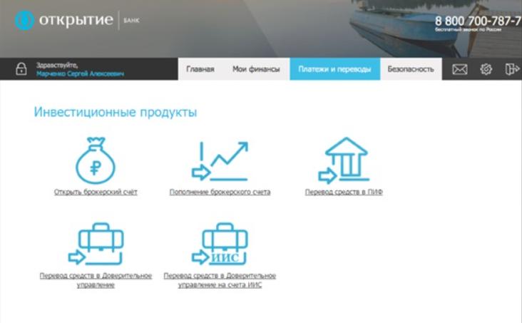 Открытие Банк для физических и юридических лиц