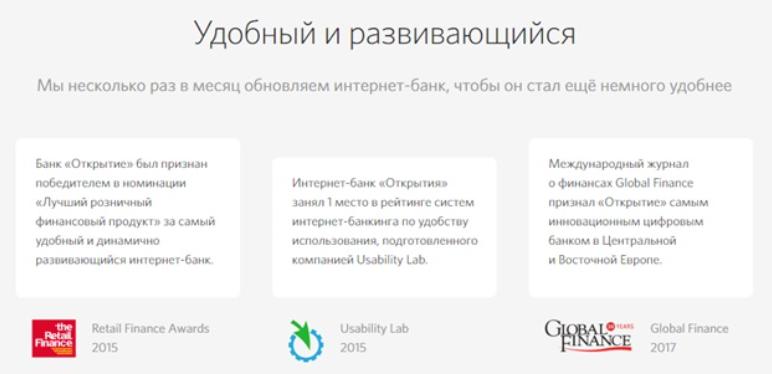 Банк Открытие личный кабинет войти онлайн, регистрация