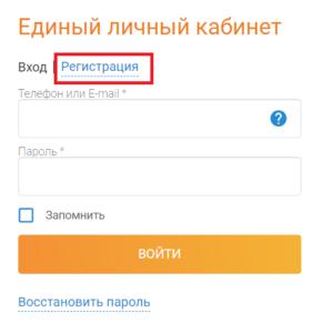 Регистрация и вход в личный кабинет Мосэнергосбыт