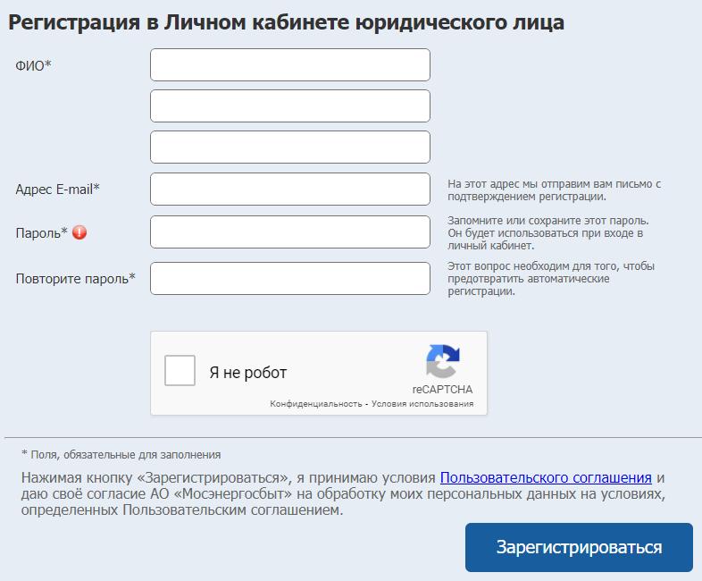 Регистрация и вход в личный кабинет Мосэнергосбыт физического и юридического лица