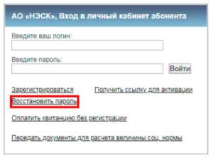 Регистрация и вход в личный кабинет НЭСК