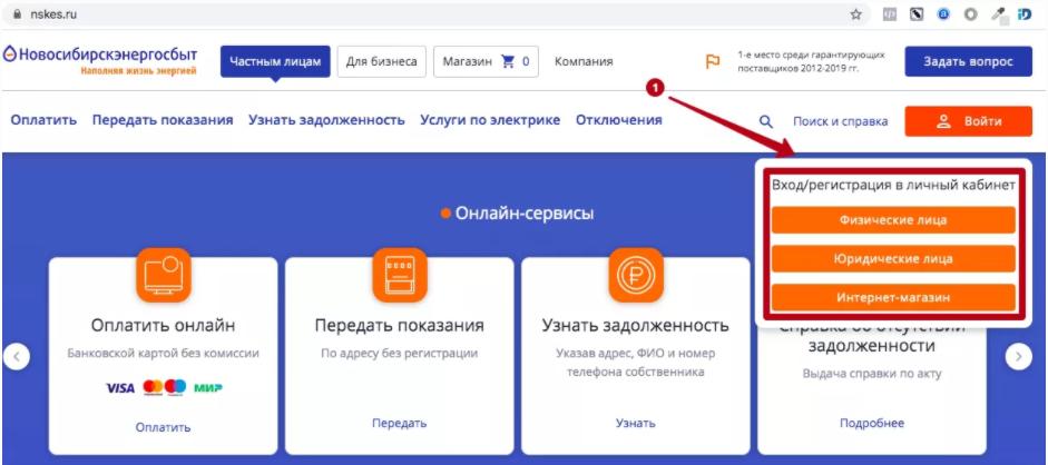 Новосибирскэнергосбыт личный кабинет