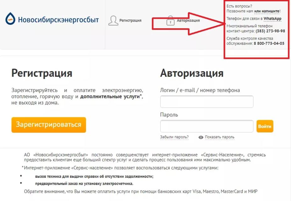 кабинет Новосибирскэнергосбыт