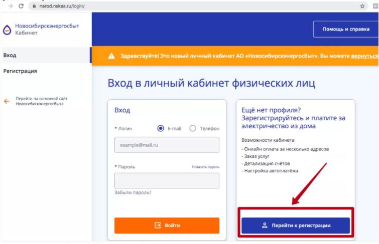 Новосибирскэнергосбыт личный кабинет вход