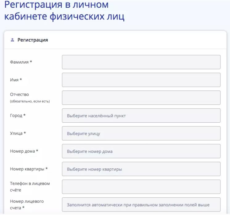 Регистрация и вход в личный кабинет Новосибирскэнергосбыт