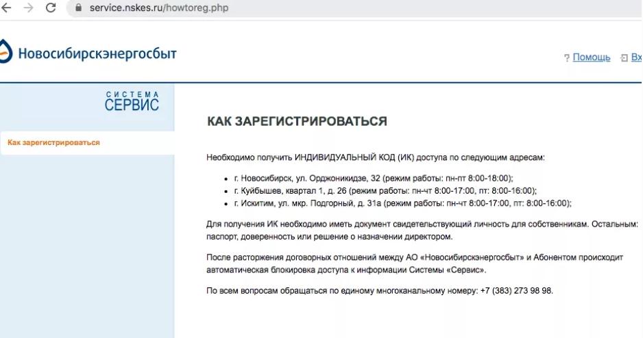 Новосибирскэнергосбыт личный кабинет вход для физических