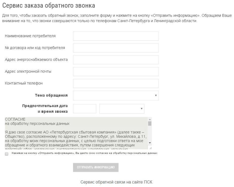 Регистрация и вход в личный кабинет ПСК для физических и юридических лиц