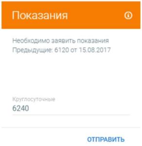 Регистрация и вход в личный кабинет Петроэлектросбыт