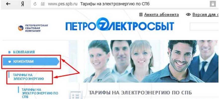 вход в личный кабинет Петроэлектросбыт для физических и юридических лиц
