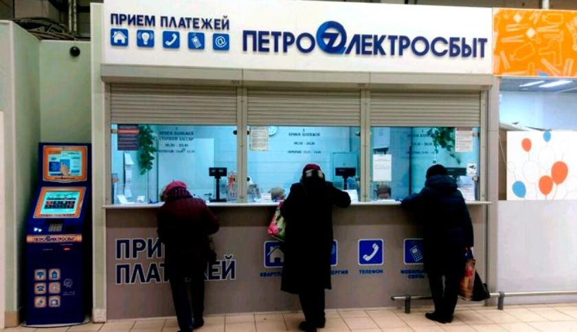 вход в личный кабинет Петроэлектросбыт для физических и юридических лиц СПБ