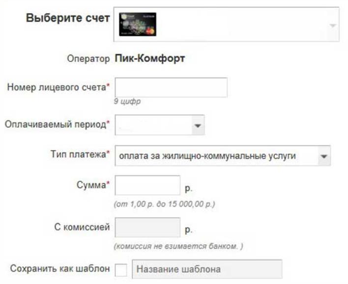 Личный кабинет ПИК Комфорт