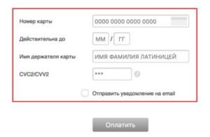 ПИК Комфорт личный кабинет клиента войти