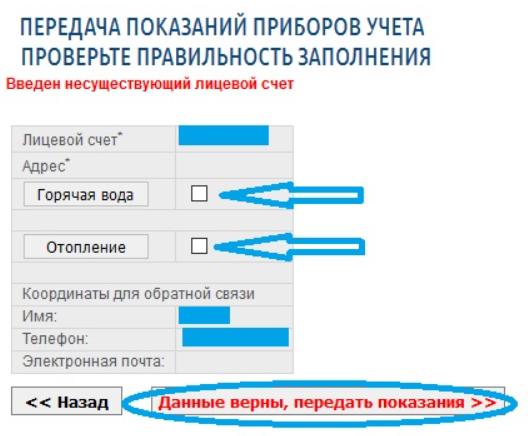 Квадра Липецк личный кабинет передать показания