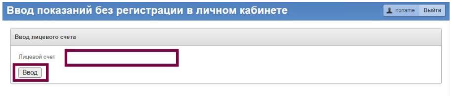 РКС Энерго личный кабинет Ленинградская область, вход