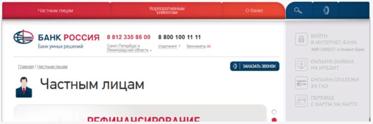 Банк Россия личный кабинет