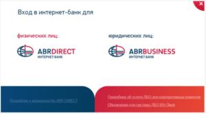 Регистрация и вход в личный кабинет интернет Банка Россия