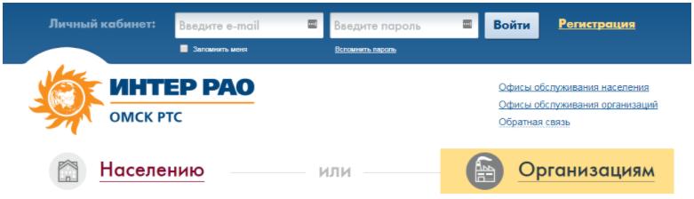 РТС Омск личный кабинет для физических лиц