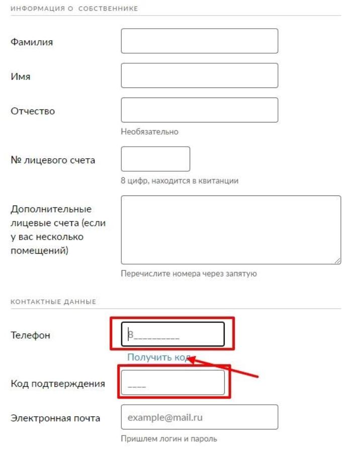 Регистрация и вход в личный кабинет Самараэнергосбыт