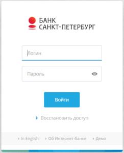 Регистрация и вход в личный кабинет интернет Банка Санкт-Петербург