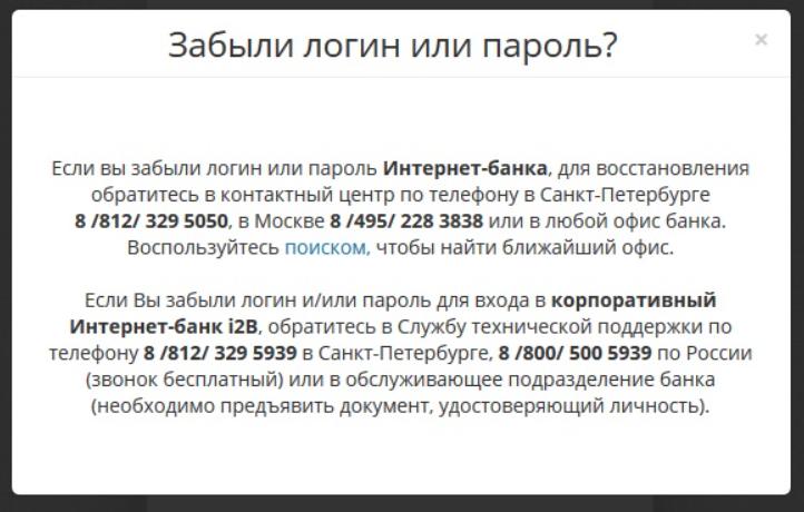 Личный кабинет Банк Санкт-Петербург