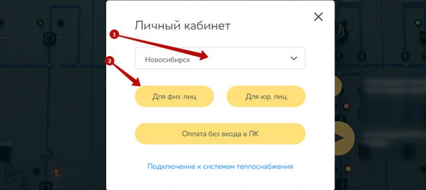 Регистрация и вход в личный кабинет СИБЭКО Новосибирск