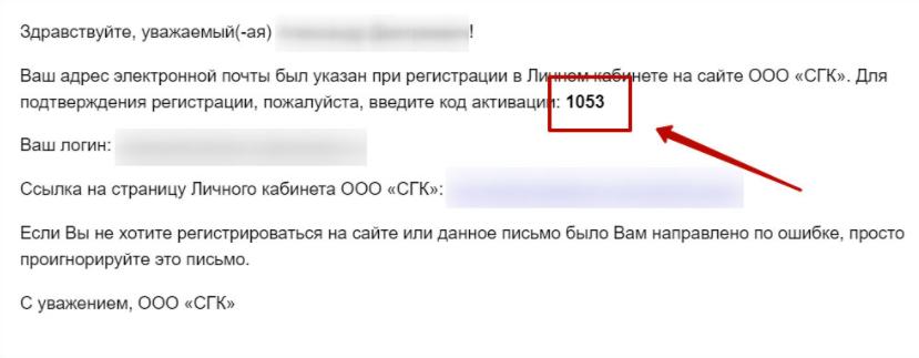 Регистрация и вход в личный кабинет СИБЭКО
