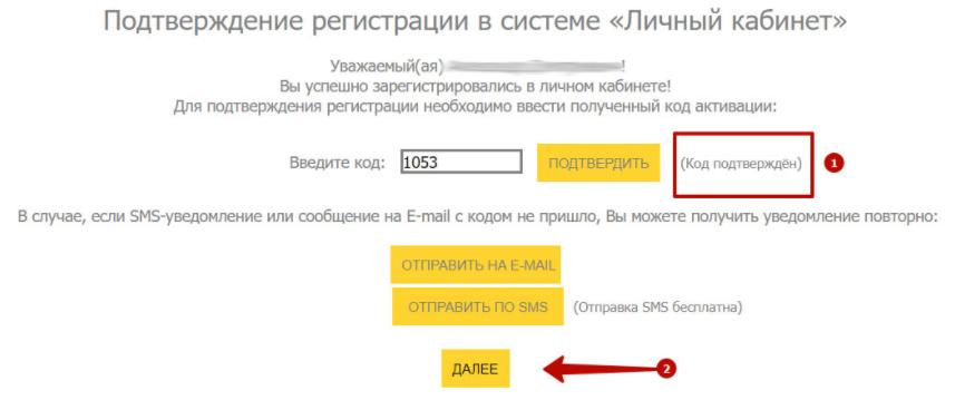 вход в личный кабинет СИБЭКО Новосибирск