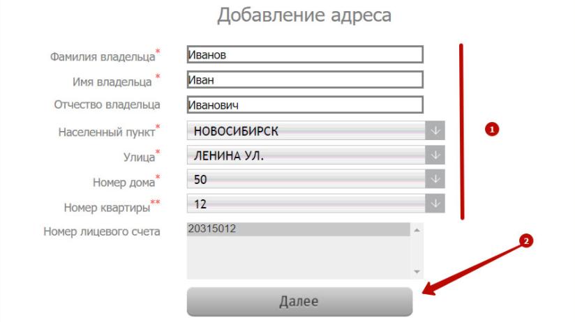 личный кабинет СИБЭКО Новосибирск для физических и юридических лиц