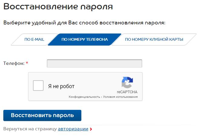 вход в личный кабинет Спортмастер на официальном сайте