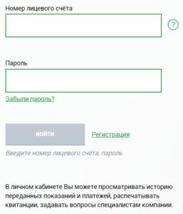 Регистрация и вход в личный кабинет ТНС энерго Нижний Новгород